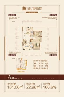 鑫炎·梧桐院A4户型3房两厅两卫