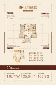 鑫炎·梧桐院C1户型4房两厅两卫