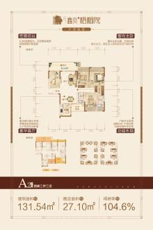鑫炎·梧桐院A2户型四房两厅两卫