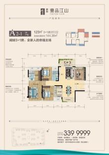 华盈·壹品江山户型图