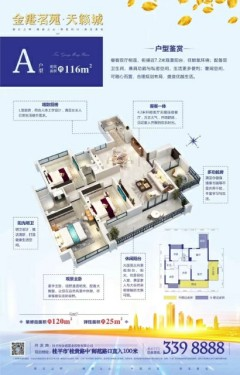 (桂平)金港茗苑3室2厅2卫120m²毛坯房