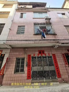 (桂平)桂平奥园冠军城5室3厅3卫45m²中档装修