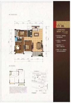(桂平)福桂·三千城3室2厅2卫111m²毛坯房