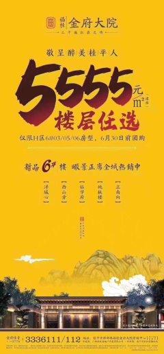 (桂平)福桂·金府大院3室2厅2卫109m²毛坯房