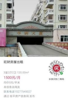 3室2厅2卫120m²精装修