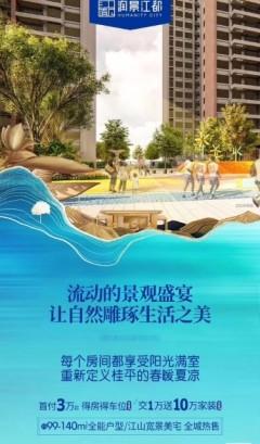(桂平)润景江都3室2厅2卫118m²毛坯房