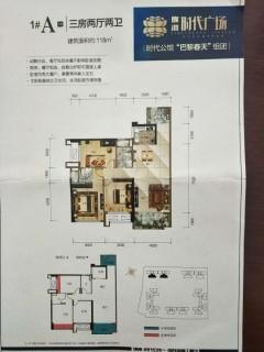 (桂平)锦洲时代广场3室2厅2卫117.28m²毛坯房