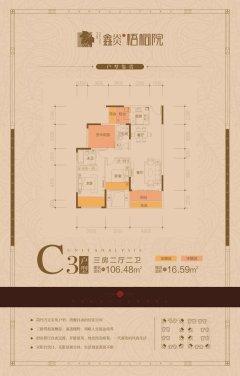 (桂平)鑫炎·梧桐院3室2厅2卫