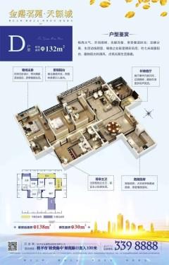 (桂平)金港茗苑4室毛坯房单价5300元