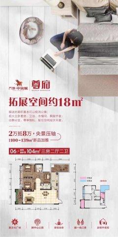 (桂平)万锦·中央城3室2厅2卫104m²