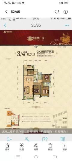 锦州时代广场3室2厅2卫127平毛坯房